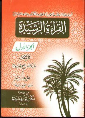 Buku Dari Pesantren Untuk Dunia Kisah Kisah Inspiratif Kaum Santri Ol materi mutholaah pondok pesantren catatan karim