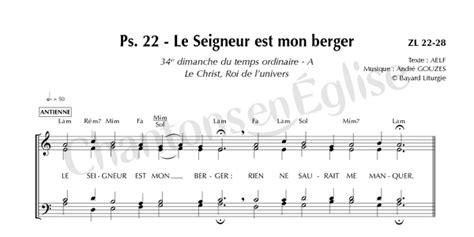 chantons en eglise psaume 22 le seigneur est mon