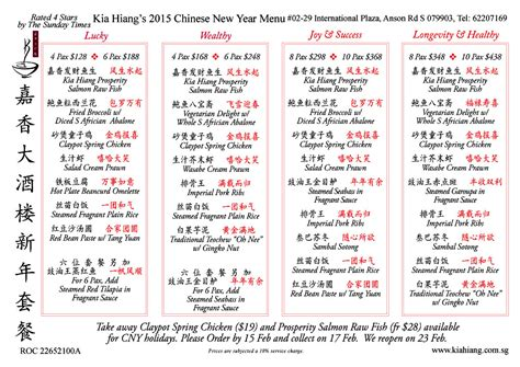 new year catering menu 2015 our new year 2015 menu