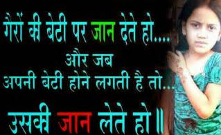 Save daughters slogan in hindi beti bachao quotes in holidays oo