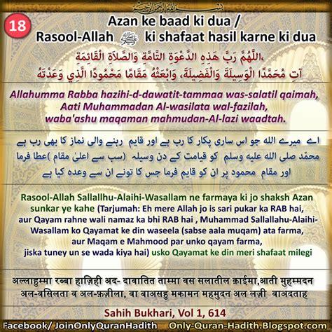 azaan k baad ki dua only quran hadith designed quran and hadith azan ke