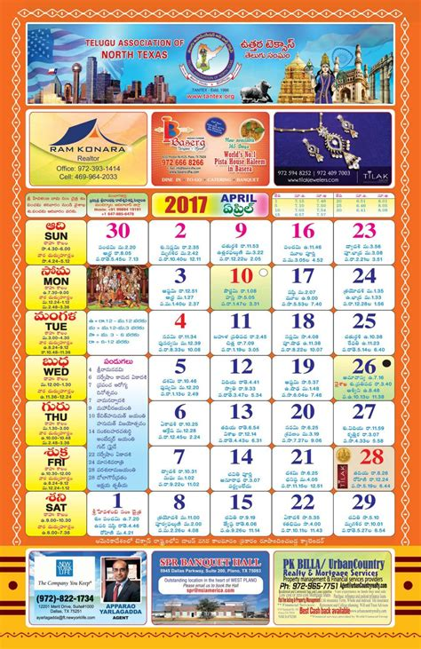 january 2018 calendar in telugu atchafalaya co