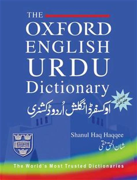 oxford english to gujarati dictionary free download full version for pc oxford urdu english dictionary free download full version