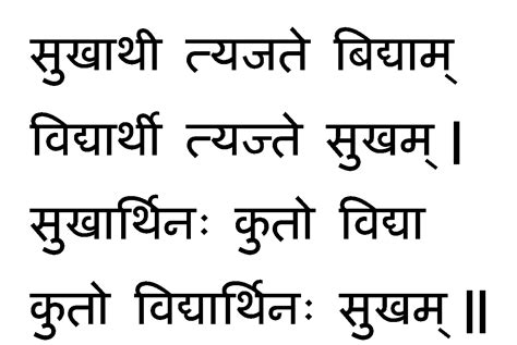 Marriage Anniversary Wish In Sanskrit by Sanskrit Quotes On Knowledge And Education Image Quotes At