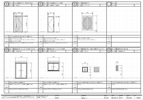 sketchup layout dwg export sketchup effect sketchup layout で建具表