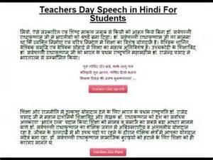 Teachers Day Celebration Spm Essay by Teachers Day Speech In By Students 2014 Essay In