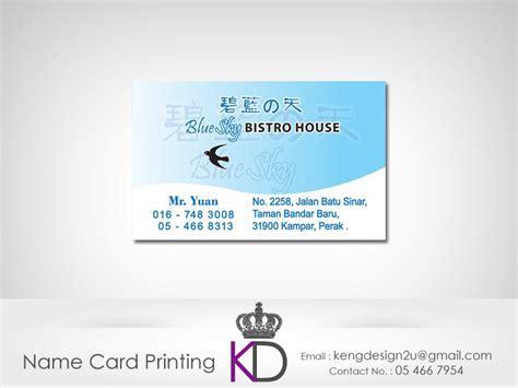 name card design template malaysia malaysia perak ipoh kar name card printing business