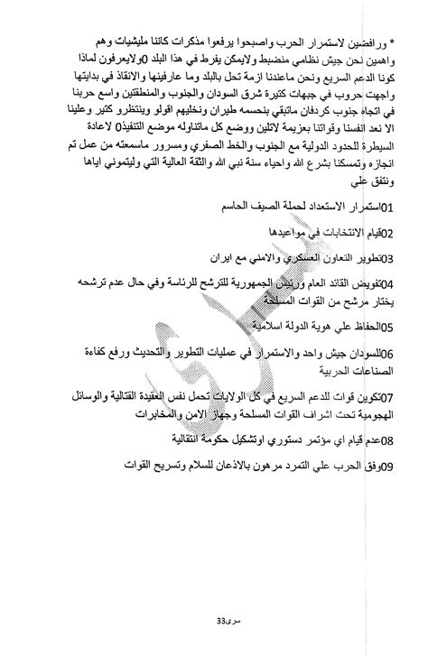Official Letter In Arabic Exles Of Sudanese Speakers Of Arabic On The Authenticity Of The Minutes Of 1 July 2014