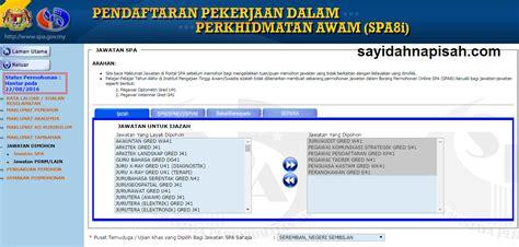 semakan status urusan perkhidmatan pendaftaran pekerjaan dalam perkhidmatan awam spa8i