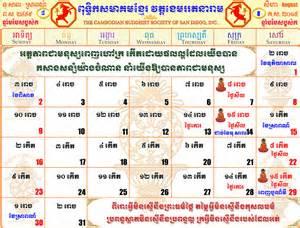 Cambodia Kalender 2018 2016 Khmer Buddhist Calendar Calendar Template 2016