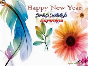 telugu new year greetings 2015 telugu happy new year