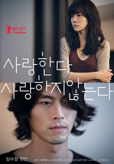 film drama korea rain come rain come shine korean movie 2011 사랑한다 사랑하지