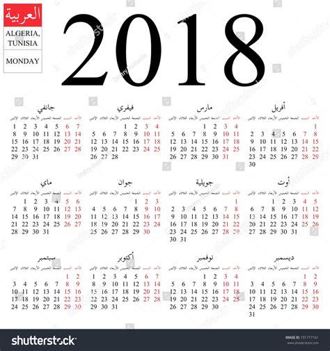 conversational arabic and easy tunisian arabic dialect tunisia tunis travel to tunisia tunisia travel guide books simple annual 2018 year wall calendar stock vector