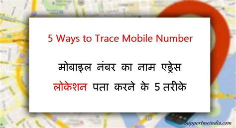 Search Mobile Number Location With Address Mobile Number Name Address Location Pata Karne Ke 5 Tarike