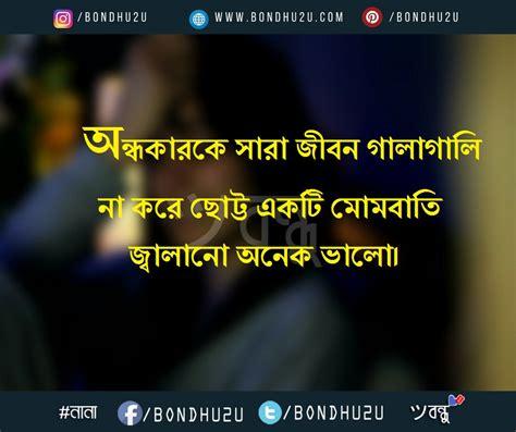 bangla motivational sms collection bondhu sms bondhuu