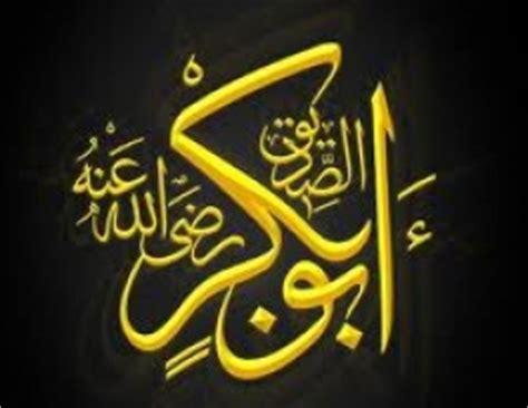abu bakr ashiddiq quotes by abu bakr as siddiq quotesgram
