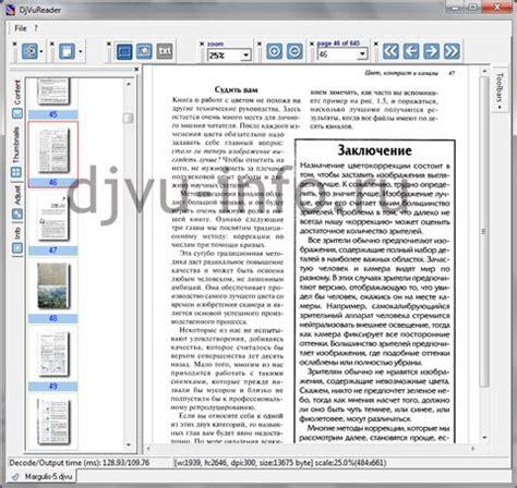 djvu file format reader djvu solo 4 скачать бесплатно софт портал