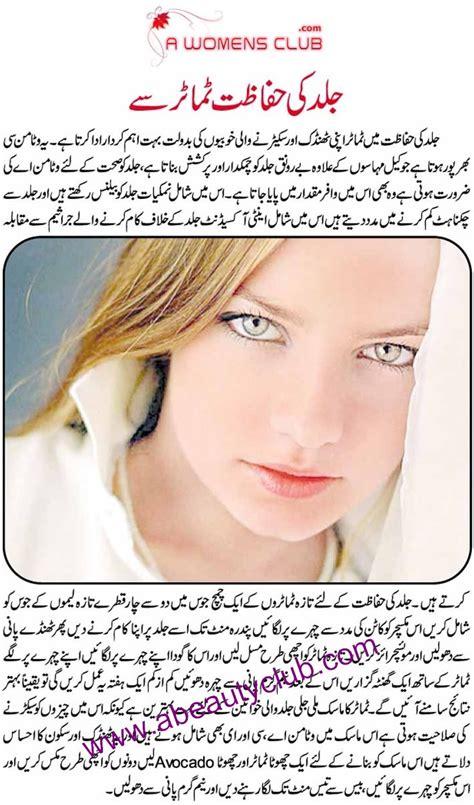 beauty tips in urdu skin care tips in urdu skin care natural skin care tips www imgkid com the image kid