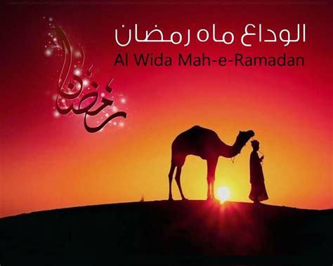 jumma tul wida  friday  ramadan mubarak images