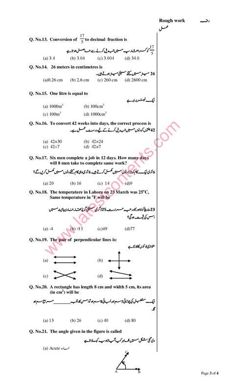 paper pattern grade 5 2015 pec examination 2015 grade 5 paper math download part 2