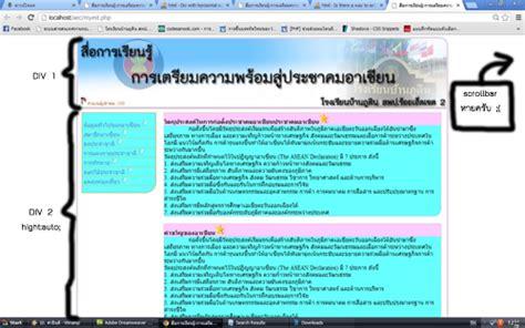 div scrollbar css html ค อว า scrollbar div ผมหายคร บช วยเหล อด วยคร บ