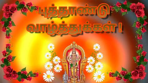 tamil new year animation 28 images happy tamil new