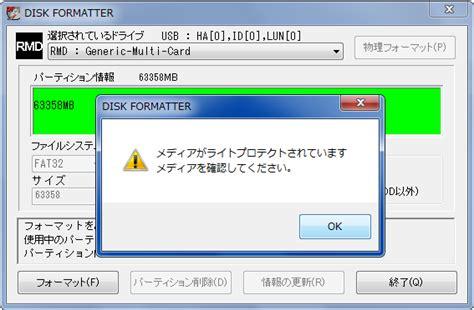 format exfat kilobytes 64gb sdxcをairstashやairdiskで使う abt knowledge blog