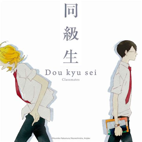 Dvd X Sub Indonesia doukyuusei subtitle indonesia animesave