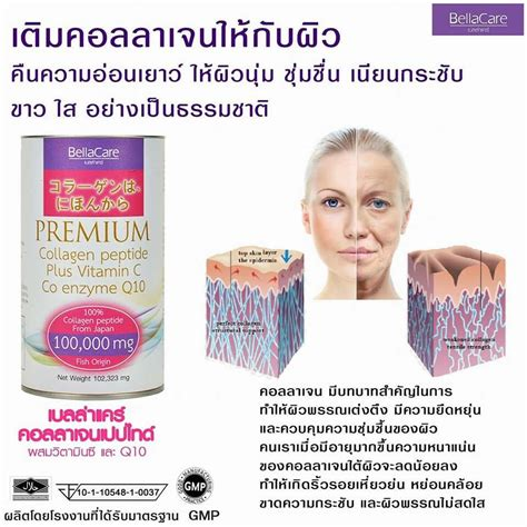 Collagen Plus Vitamin E bellacare premium collagen peptide plus vitamin c co