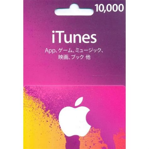 Itunes 5 Gift Card - itunes 10000 yen gift card digital japan account only 29000057