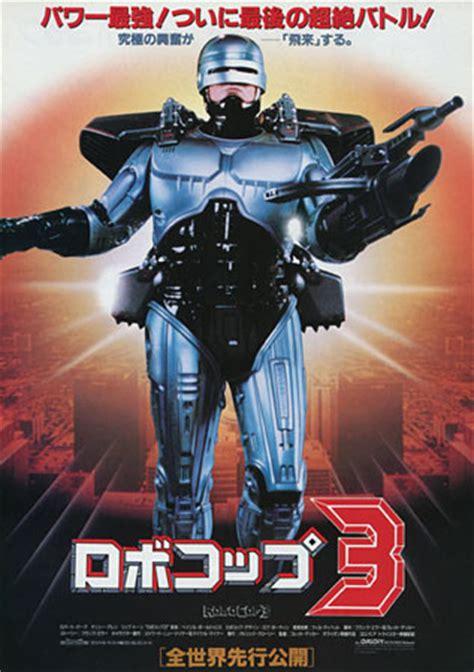 film robocop 3 robocop 3 japanese movie poster b5 chirashi ver a