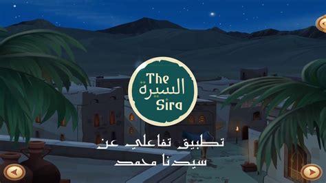muhammad biography sira the sira prophet muhammad app teaser seerah islamic app