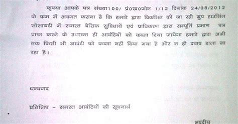 Withdrawal Letter From Nursery Gulmohur Garden Rajnagar Extn Svp Gulmohur Garden Possession Withdrawal Letter And Gda Letter