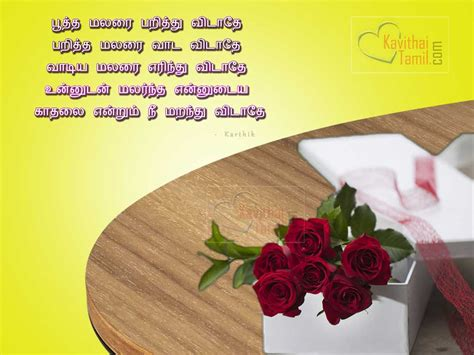 73 fully new and latest tamil love kavithaigal and quotes page 3 of 13