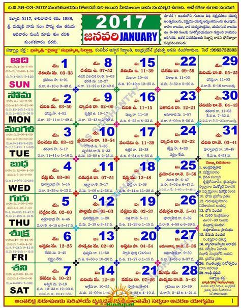 printable calendar 2016 telugu telugu calendar 2015 august calendar template 2016