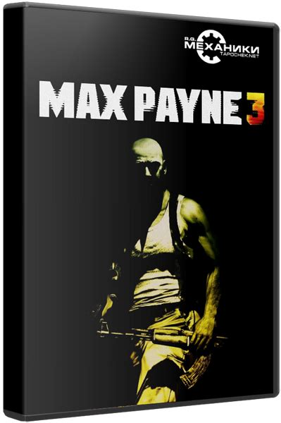max payne 3 activation instructions and language packs max payne 3 repack احـــلى دنـــيا
