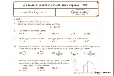gce al government model papers and term papers download education ministry model papers for gce a l 2014