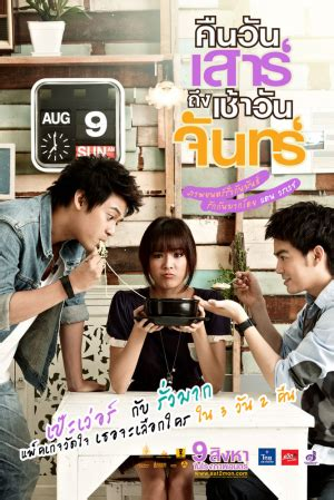yes or no film thailand romantis sub indo diary tha desember 2013