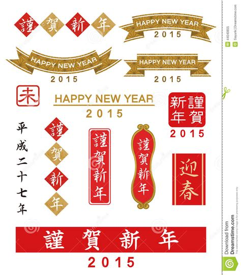 new year greeting word in japanese new year s words set stock vector image 44040655