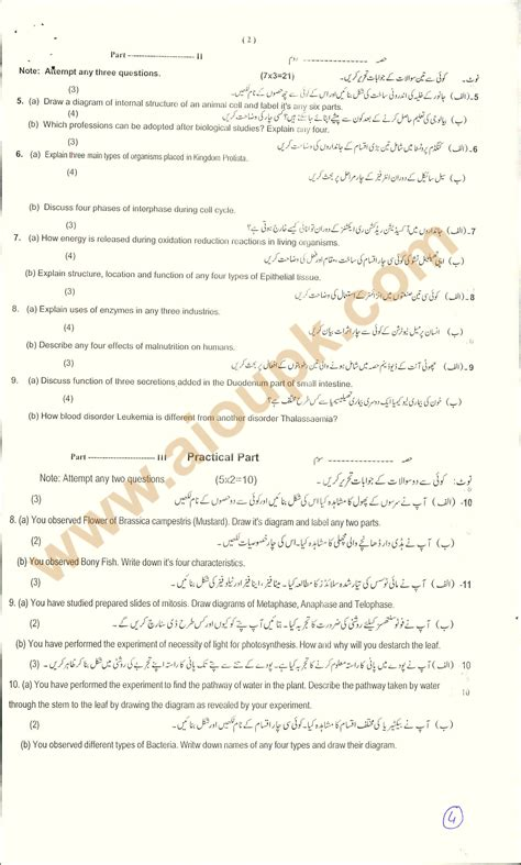 pattern paper class 10th 2014 biology model guess paper 9th and 10th class 2014 bise
