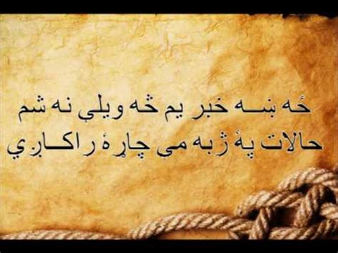 pashto best best pashto poetry