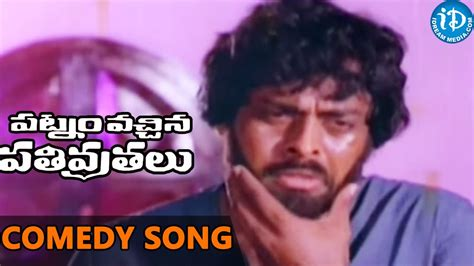 comedy film video song patnam vachina pativrathalu movie chiranjeevi and mohan