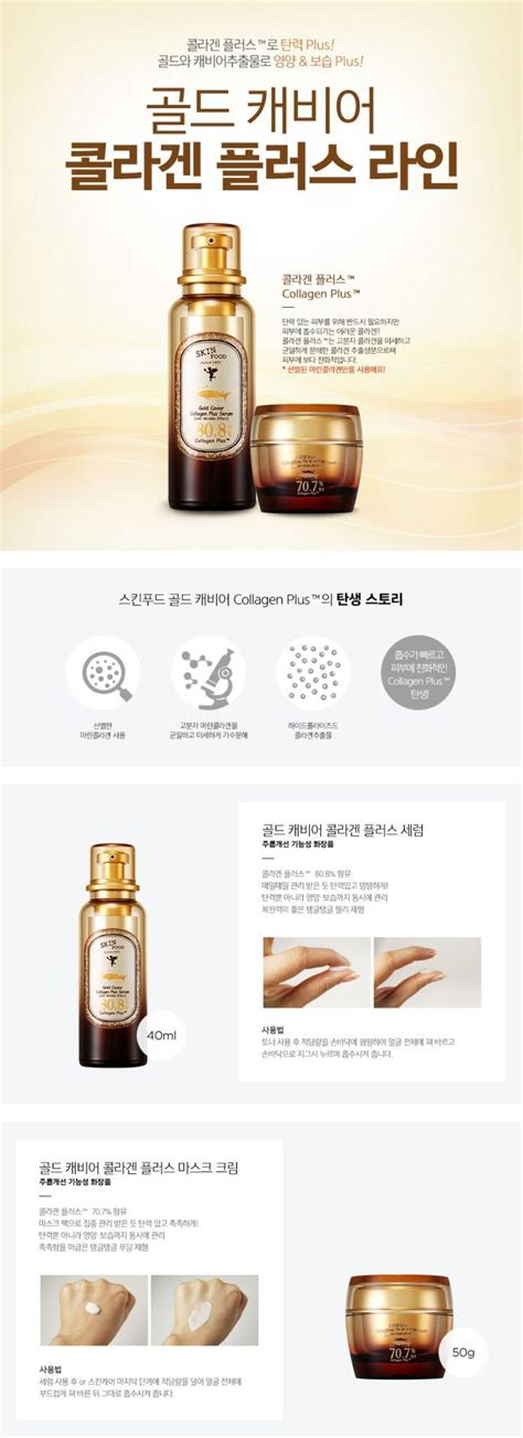 Collagen Indonesia skinfood gold caviar collagen plus mask 50ml