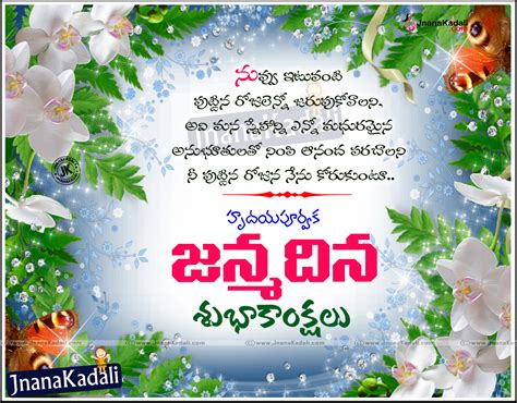 Happy Birthday Wishes Quotes In Telugu With Best Pictures
