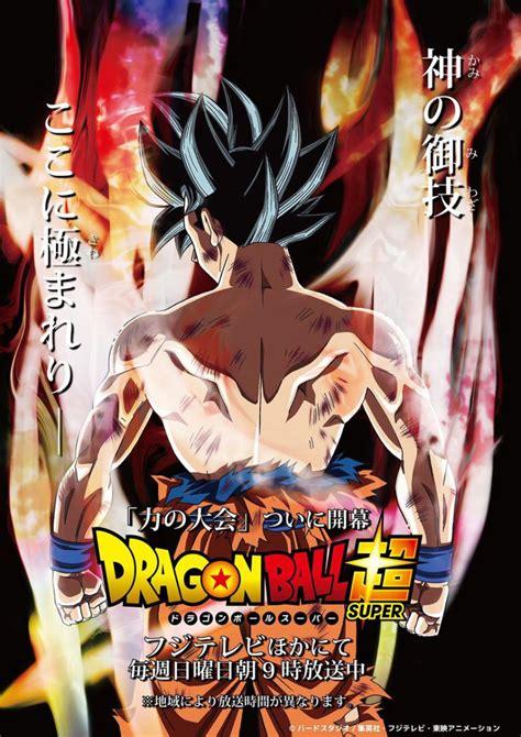 imagenes de goku nuebas dragon ball super toei revela la nueva transformaci 243 n de