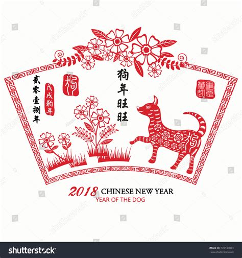 new year 2018 year of the crafts new year dog2018 lunar stock vector