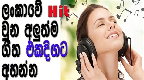 sinhala new songs 2017 download lagu best sinhala songs collection top hits