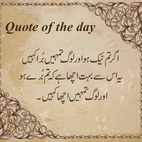 Quote Of The Day Saadi by Best Urdu Quotes Quotesgram