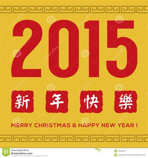 new year greetings xin nian kuai le 2015 greeting card with traditional alphabets