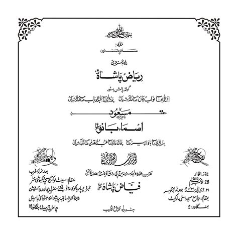 Wedding Card In Urdu by Shadi Card Logo Studio Design Gallery Best Design